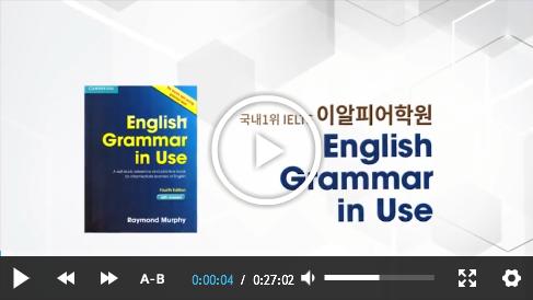 English Grammar in Use 샘플강좌