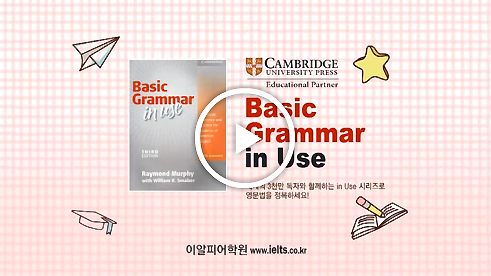 Basic Grammar in Use 샘플강좌