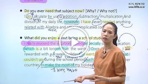 Basic Grammar in Use 샘플강좌