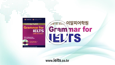 Grammar for IELTS 샘플강좌