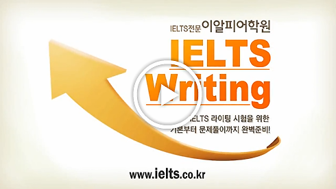 IELTS Writing 샘플강좌