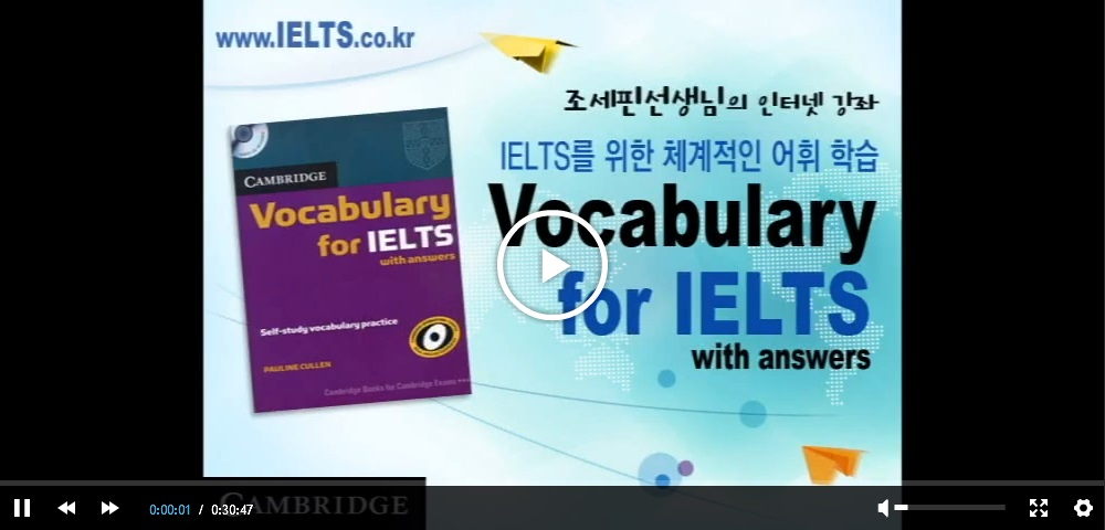 Vocabulary for IELTS 샘플강좌
