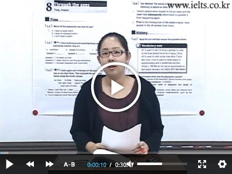 Vocabulary for IELTS 샘플강좌