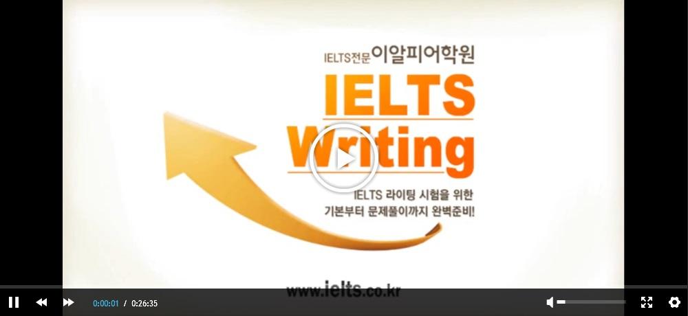 고급 IELTS Writing 샘플강좌