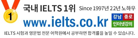����1�� �̾��Ǿ��п� www.ielts.co.kr