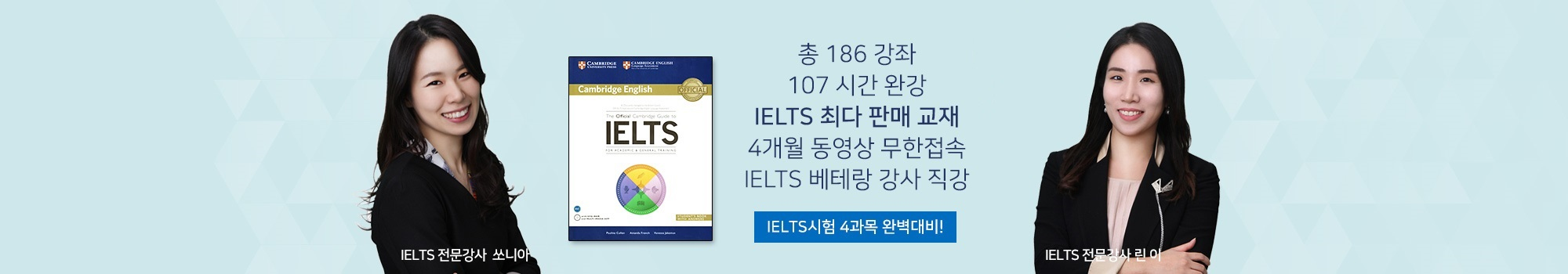 guide to IELTS 론칭