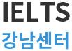 ielts강남시간표