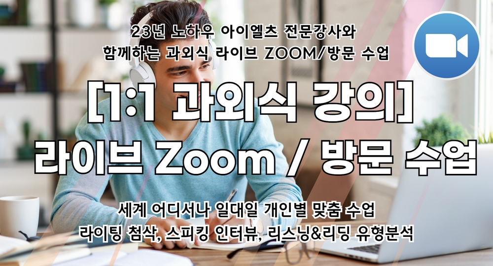 IELTS 1:1 실시간 LIVE 강의